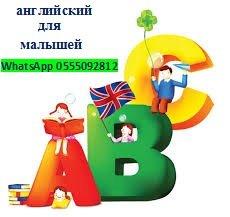 Английский для малышей!!! в Бишкек