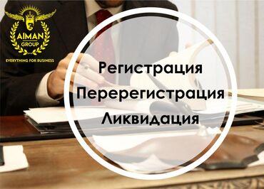 Регистрация ОсОО в Бишкеке  Перерегистрация, Ликвидация ОсОО, ОсДО, Об