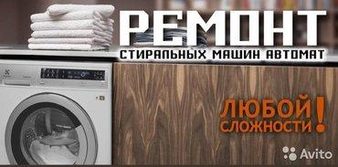 Ремонт стиральных машин автоматов в Душанбе в Душанбе