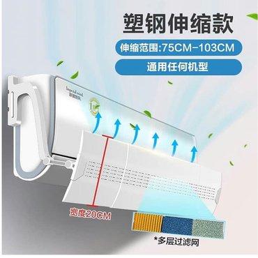 мобильный-кондиционер-без-воздуховода в Кыргызстан: Экран отражатель, защитный (дефлектор) для кондиционера. +БЕСПЛАТНАЯ