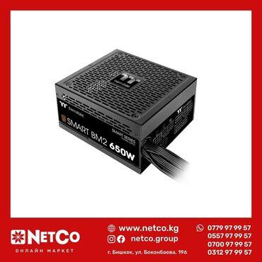 Блок питания Thermaltake Smart BX1 RGB 750W (Bronze)ТИШИНА И