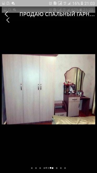 Почти новый спальный гарнитур срочно срочно надо деньги !!! в Бишкек