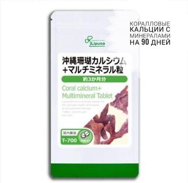 Японский Коралловый кальций плюс минералы. Фирма Липуса. на 3-6