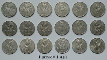 Bakı şəhərində 18  ədəd SSRİ yubiley Rublu      -----------------SSRİ-nin 18