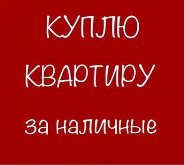 1 ком. квартиру в Бишкеке.Полноценную 1 ком.кв.Гостиничного типа не