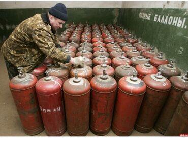 доставка газовых баллонов in Кыргызстан | ГАЗОВЫЕ БАЛЛОНЫ: Продаю Газовые Баллоны 50 литр и 27 литрС Газом или без газаА также