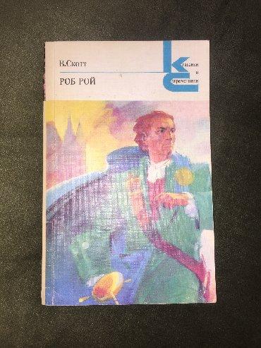 fatzorb отзывы в Кыргызстан: «Роб Рой» — исторический роман Вальтера Скотта, опубликованный в 1817