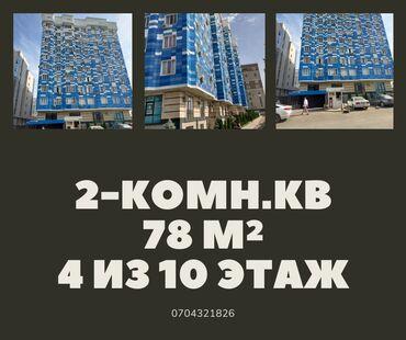 кв в бишкеке купить in Кыргызстан | ДОЛГОСРОЧНАЯ АРЕНДА КВАРТИР: Элитка, 2 комнаты, 77 кв. м Без мебели