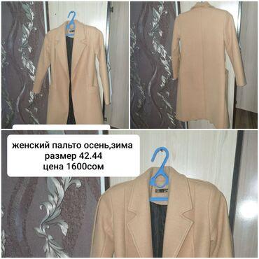 женская одежда вечерние платья в Кыргызстан: Мужской пиджак 1800с.Пальто женский 1600сомКуртка женский