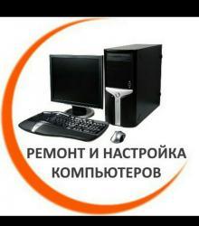 кофемашина unicum nero в Кыргызстан: Устaновка переустановка Windows любой версии, (7, 8, 10) с выездом Ус