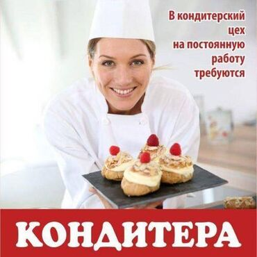 платья для полных женщин бишкек в Кыргызстан: Срочно требуются в кулинарный цех женщины повара можно без опыта.На
