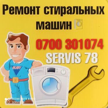 приточный клапан бишкек in Кыргызстан   АВТОЗАПЧАСТИ: Ремонт   Стиральные машины   С гарантией, С выездом на дом