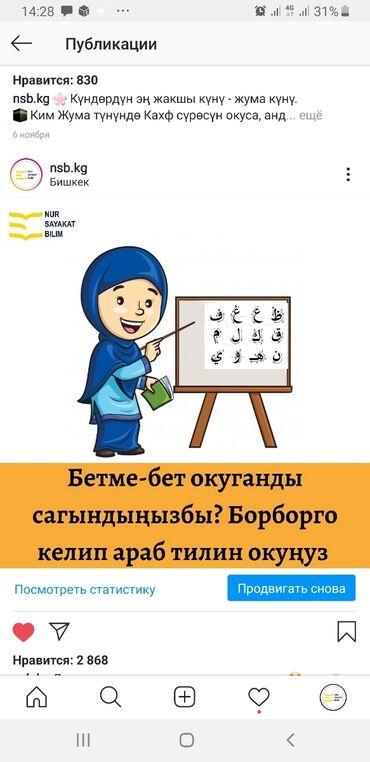 Языковые курсы - Бонусы: Разговорный клуб - Бишкек: Языковые курсы | Арабский | Для взрослых, Для детей