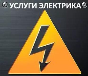 Работа в Кыргызстан: Электрик. 1-2 года опыта