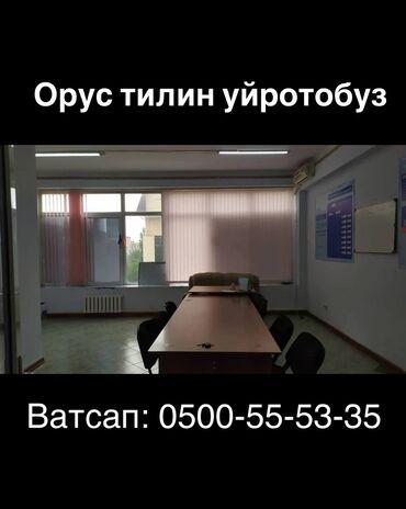 Обучение, курсы - Кыргызстан: Языковые курсы   Русский   Для взрослых, Для детей