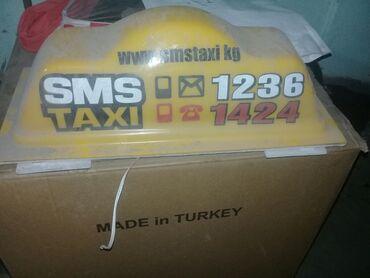 Чашка от sms такси новая