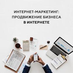 Продвинем ваш бизнес в интернете в Бишкек