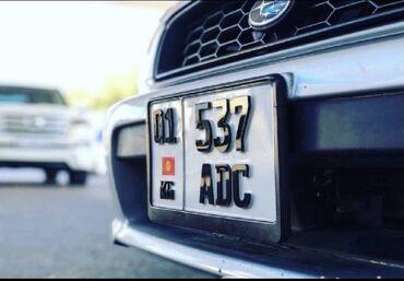 утеря гос номера бишкек в Кыргызстан: 3D номера! Изящно, красиво, практично  Подчеркни свою машину  Цена за