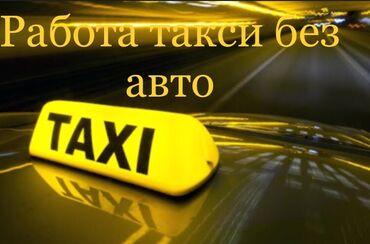 прицеп автомобильный легковой в Кыргызстан: Не аренда!!! Требуется водитель для работы такси партнёр Яндекс такси