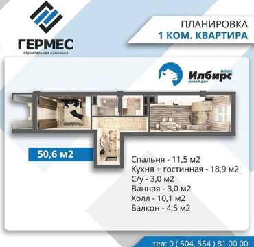 ������������ 1 ������������������ ���������������� �� �������������� в Кыргызстан: Элитка, 1 комната, 50 кв. м
