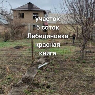 Земельные участки - Кыргызстан: Продается участок 5 соток Для строительства, Риэлтор, Красная книга