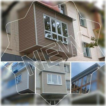 Утепление + расширение балконов, лоджий, домов, квартир, контейнеров с в Бишкек