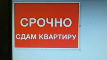 Срочно сдается квартира в ж/м Кара в Бишкек