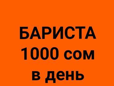 работа на каждый день с ежедневной оплатой in Кыргызстан | ДРУГИЕ СПЕЦИАЛЬНОСТИ: Бариста. 3-5 лет опыта. 6/1