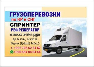 международные грузоперевозки! грузовые перевозки! в любую точку кр и с в Бишкек