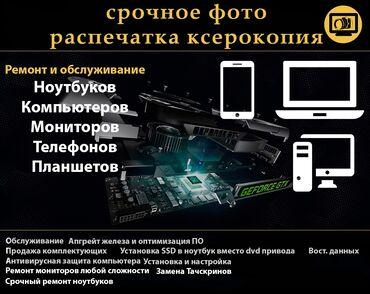 борная кислота бишкек в Кыргызстан: Ремонт | Ноутбуки, компьютеры