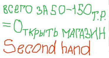 Как открыть магазин Second Hand (секонд хенд) всего за 50-150 тысяч