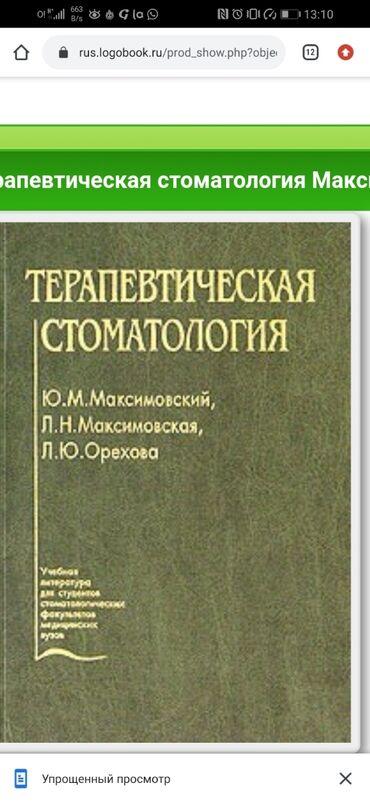 """Куплю книгу: """"терапевтическая стамотология"""" - Максимовский; Баровский"""