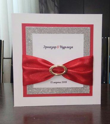 свадебные аксессуары ручной работы в Кыргызстан: Пригласительные свадебные, на день рождения, юбилей, торжество. цены