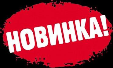 Apro IQ Formula корм для взрослых кошек с в Бишкек