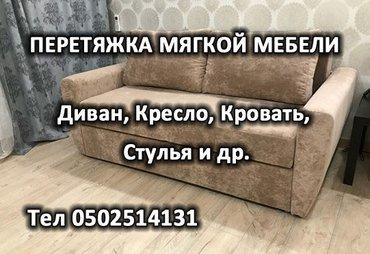 Перетяжка мягкой мебели диван кресло в Бишкек