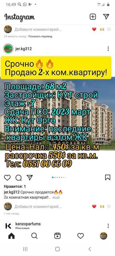квартира берилет шлагбаум in Кыргызстан   ДОЛГОСРОЧНАЯ АРЕНДА КВАРТИР: Элитка, 2 комнаты, 68 кв. м