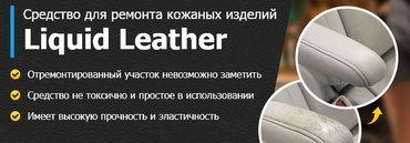 ремонт обувь в Кыргызстан: Жидкая кожа для ремонта мебели, обуви, кожи - Liquid Leather  Уникальн
