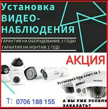 квартиры в продаже в Кыргызстан: Системы видеонаблюдения | Нежилые помещения, Люди | Подключение