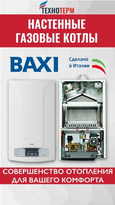 Газовые котлы Baxi Eco4s Ecofour Luna3 в Бишкек