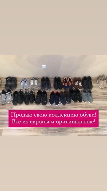 вещи с в Кыргызстан: Продаю обуви! Своя коллекция! Все вещи из покупал с Европы. Размеры от