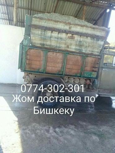 Жом доставка по Бишкеку.жом!корм для  животных в Бишкек