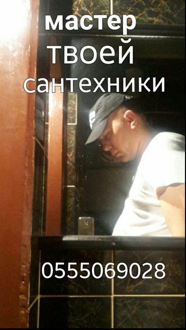 Сантехник в бишкеке  смесители в Бишкек