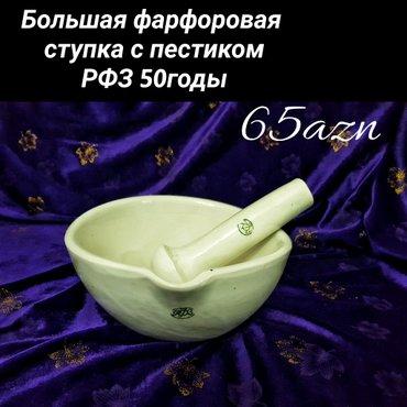 Bakı şəhərində Qedimi harc stupka fartordan rfz istehsali 50ci iller