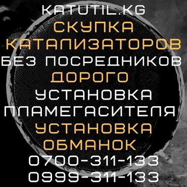 продать катализатор в бишкеке в Кыргызстан: Прием катализатора скупка катализатора дорого катализатор продать доро