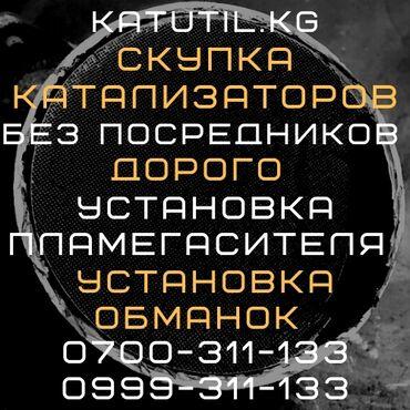продать катализатор в бишкеке в Кыргызстан: Скупка катализатора продать катализатор сдать катализатор снять