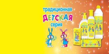 Детский шампунь, мыло, кремы и т. д. эта в Бишкек