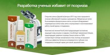 PsoriControl - средство от псориаза в Бишкек