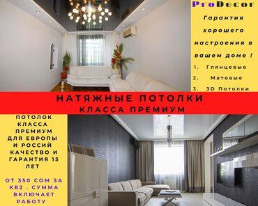 установить лалафо в Кыргызстан: Натяжные потолки | Глянцевые, Матовые, 3D потолки | Бесплатная консультация, Бесплатный замер