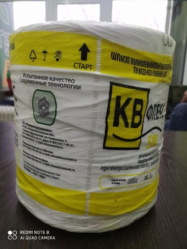 Бытовая химия, хозтовары - Кыргызстан: Флекс