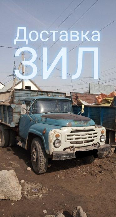 Доставка ЗИЛ в Бишкек